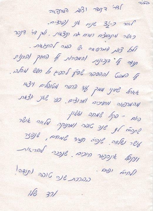 מכתב תודה ורד שלו