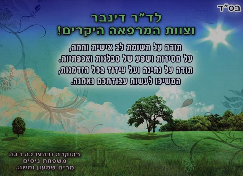 משפחת ניסים מרים שמעון ומשה