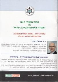 כנס שנתי אגודה 11.12.09 לאתר1)