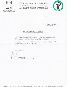אישור לכיהון יור ועדה מקצועית באנגלית