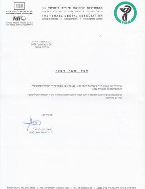 אישור לכיהון יור ועדה מקצועית עברית