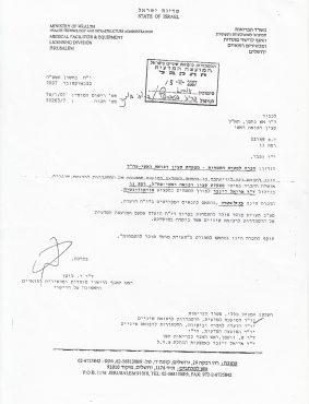 הכרה במחלקה למטרת התמחות-בראשות דר דינבר אריאל מפקדת קצין רפואה ראשי צהל 2007