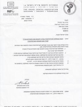 המלצה להכרה במחלקה לאורתודונטיה בראשות דר דינבר אריאל להתמחות 2007