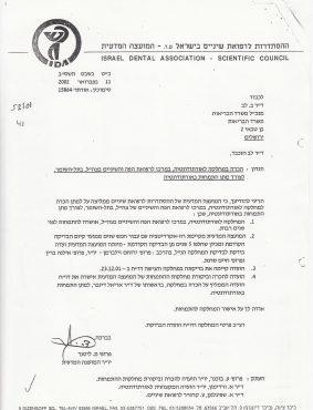 המלצה להכרת המחלקה לאורתודונטיה למתן התמחות בראשות דר דינבר אריאל 2002