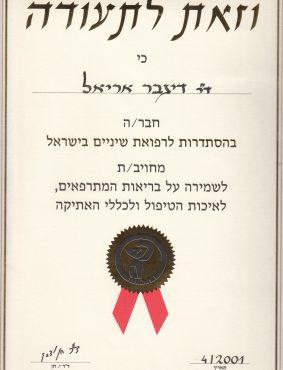חבר-בהסתדרות-ר.שיניים-4.2001