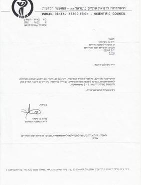 חידוש הכרה במחלקה לאורתודנטיה 9.2.02