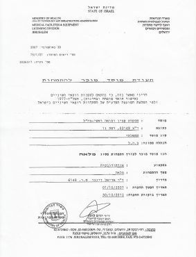 תעודת מוסד מוכר להתמחות בראשות דר דינבר אריאל 2007